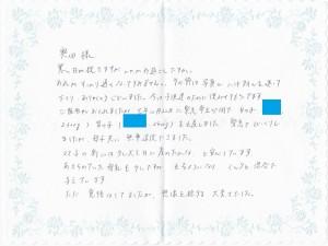 お手紙①名前なし