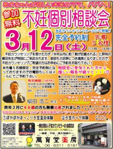 201603ぱど